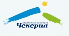 Чекерил - горнолыжно-спортивный курорт, спорткомплекс