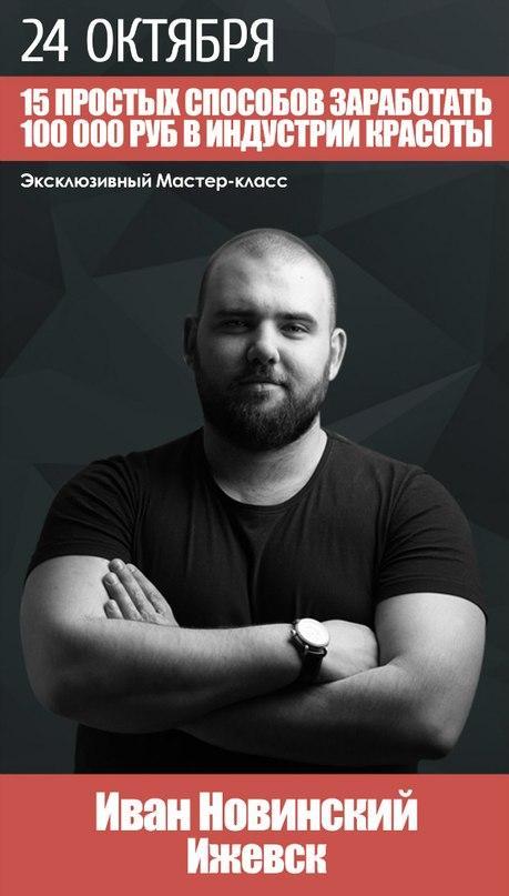 novinsky1 Иван Новинский Ижевск