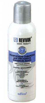 bielita revivor intensive therapy полирующая сыворотка для волос