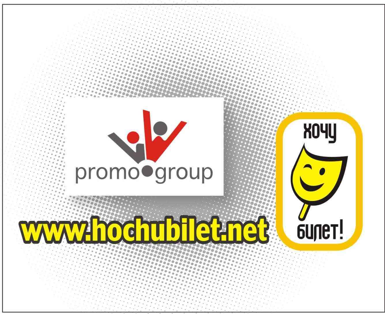 Ho4u bilet promo group Хочу билет Промо груп