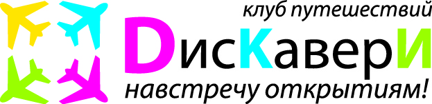 diskavery Дискавери турагентство Ижевск