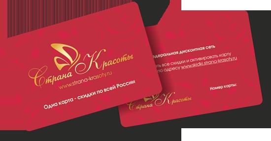 Дисконтная карта Страна красоты Ижевск