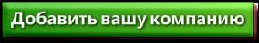 добавить компанию в каталог Ижевска