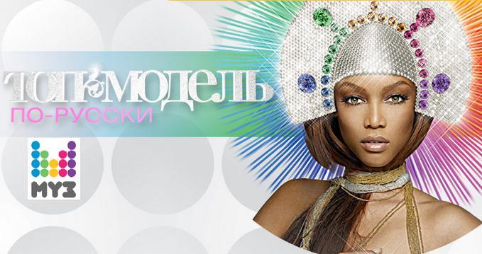 topmodel-rus