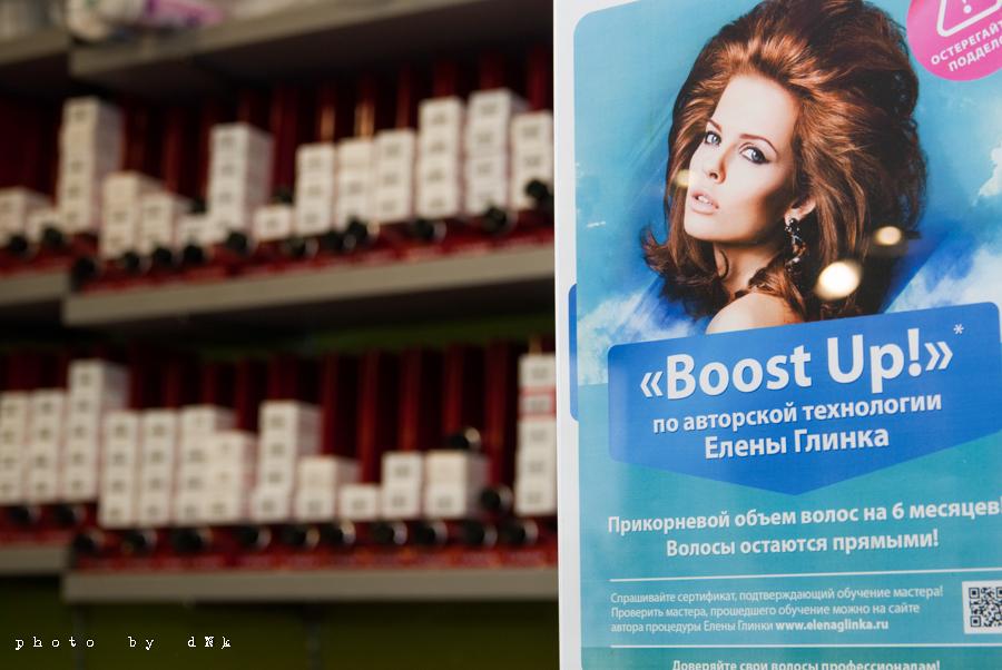 Вы просматриваете изображения у материала: Проверено на себе: процедура долговременного прикорневого объема волос БустАп | BoostUp