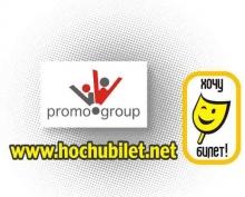 PromoGroup (ПромоГруп) - мероприятия