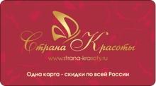 Всероссийская дисконтная карта портала Страна Красоты