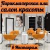 Продвижение салона красоты или парикмахерской в Инстаграм | Instagram
