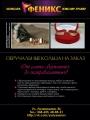 Феникс - ювелирная мастерская | ломбард | ювелир-гравер