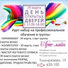 29 марта - день открытых дверей для будущих парикмахеров, косметологов и мастерам ногтевого сервиса