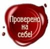О проекте ПРОВЕРЕНО НА СЕБЕ