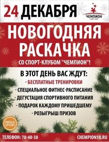 24 декабря день открытых дверей в СК Чемпион - НОВОГОДНЯЯ РАСКАЧКА