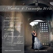 6-7 октября 2014г двухдневный мастер класс по свадебной фотографии от Дмитрия и Ирины Усаниных ФОТОГРАФИЯ С ЛЮБОВЬЮ!