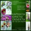 17-19 октября 2012 - семинар флориста Дмитрия Скутина с показом: каркасы, букеты, объекты