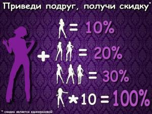 skidka vasheshnikov