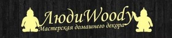 logo2 ЛюдиWoody мастерская декора из дерева Ижевск