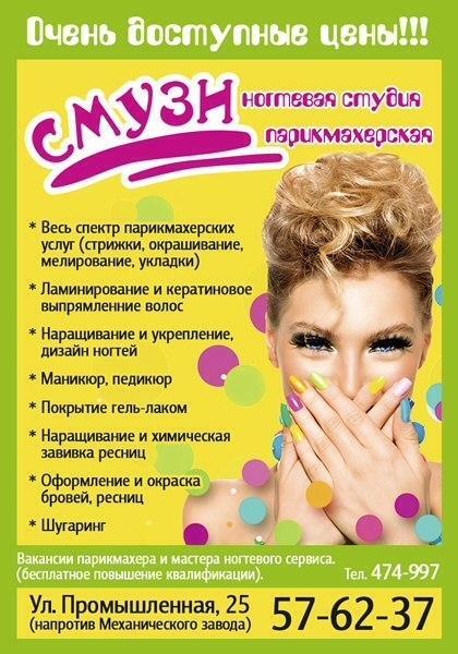 студия Смузи Ижевск