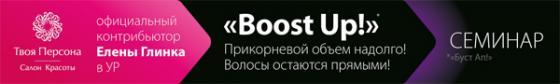 Обучение Буст Ап в Ижевске