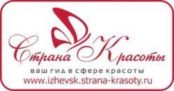 banner_izh Ижевск Страна красоты